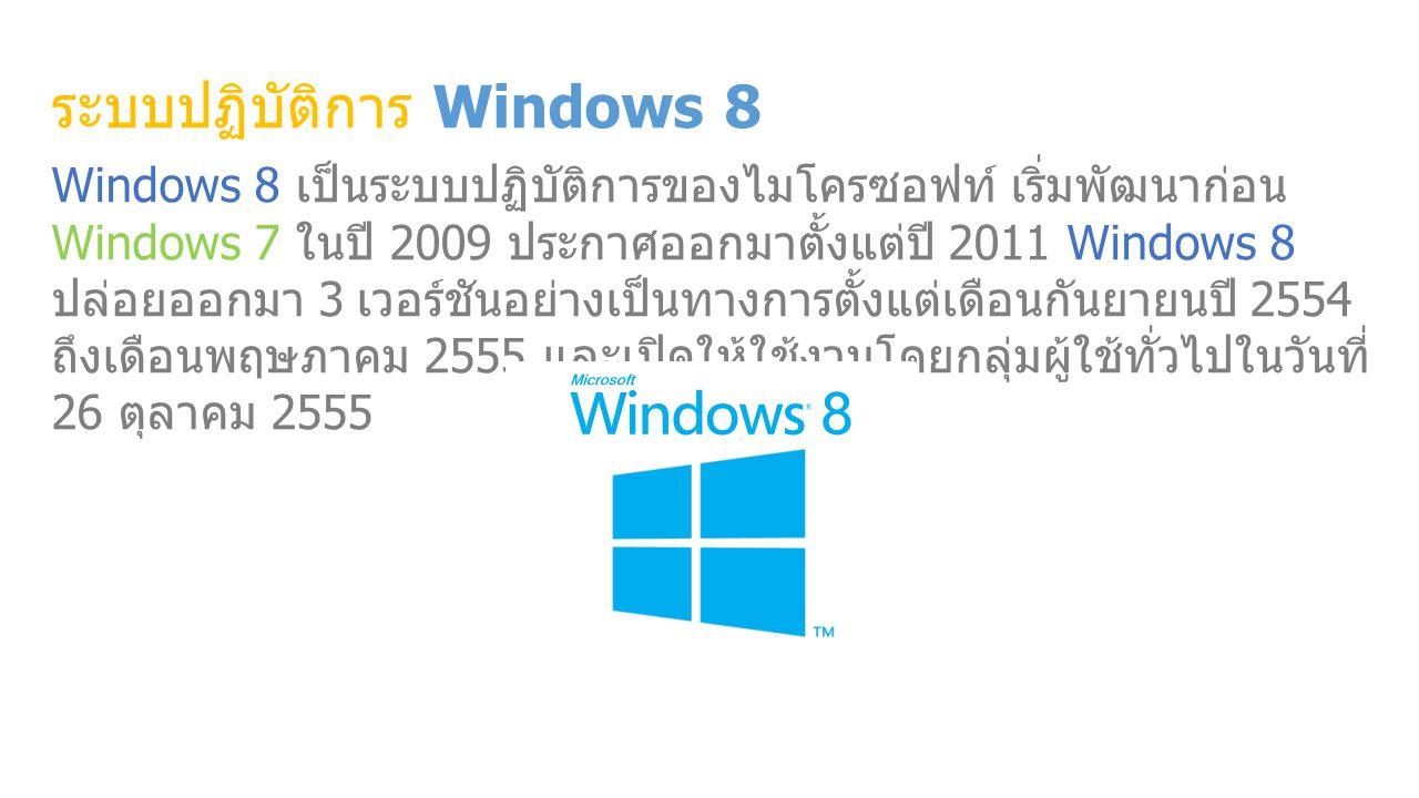 ระบบปฏิบัติการ Windows 8