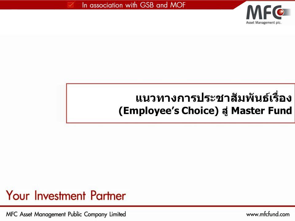 แนวทางการประชาสัมพันธ์เรื่อง (Employee's Choice) สู่ Master Fund