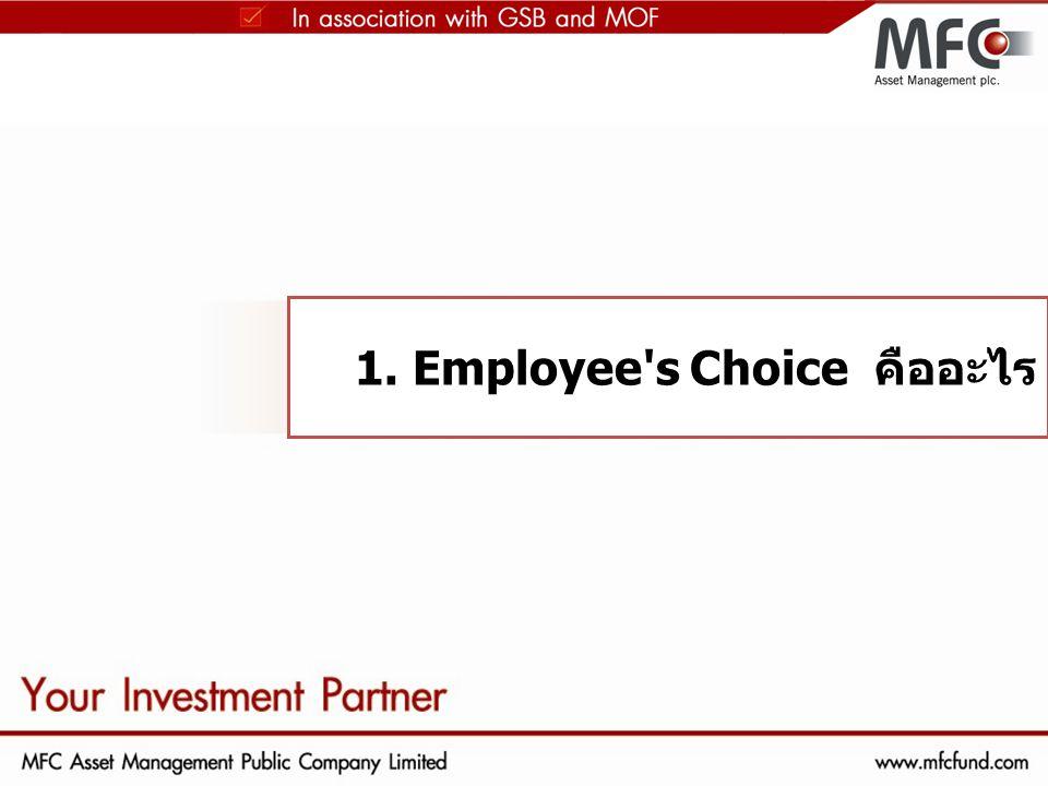 1. Employee s Choice คืออะไร