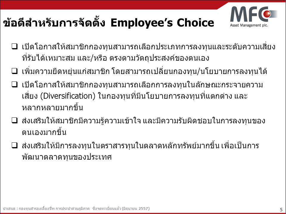 ข้อดีสำหรับการจัดตั้ง Employee's Choice