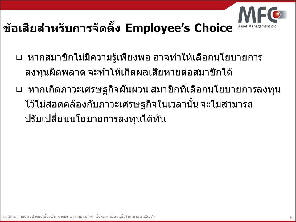 ข้อเสียสำหรับการจัดตั้ง Employee's Choice