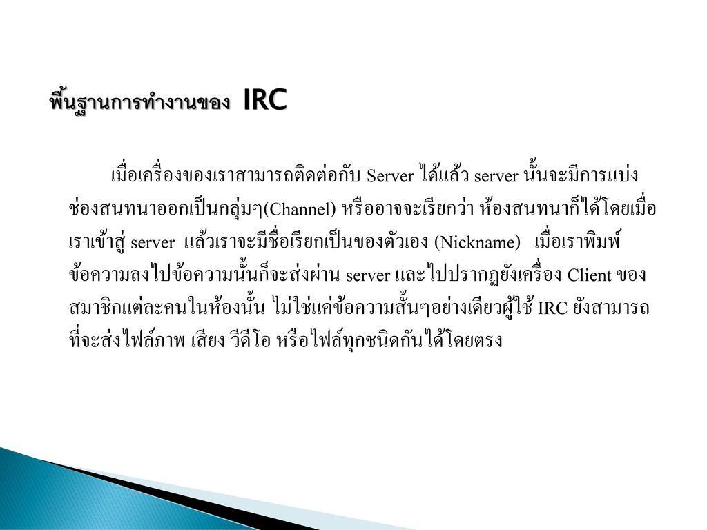 พื้นฐานการทำงานของ IRC