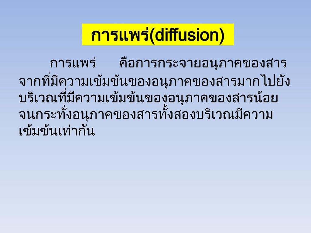 การแพร่(diffusion)