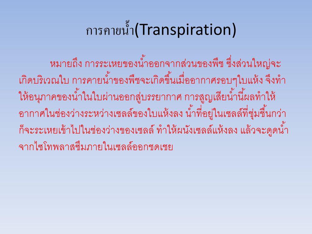 การคายน้ำ(Transpiration)