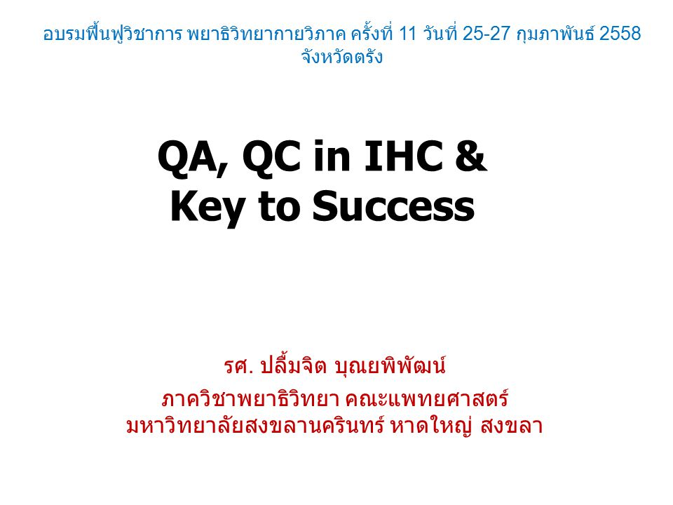 QA, QC in IHC & Key to Success