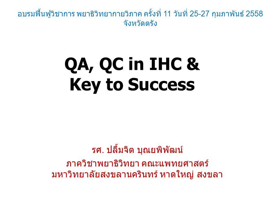 QA, QC in IHC & Key to Success
