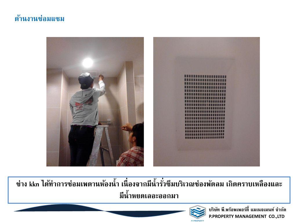 ด้านงานซ่อมแซม ช่าง kkn ได้ทำการซ่อมเพดานห้องน้ำ เนื่องจากมีน้ำรั่วซึมบริเวณช่องพัดลม เกิดคราบเหลืองและ มีน้ำหยดเลอะออกมา.