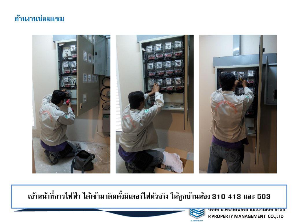 ด้านงานซ่อมแซม เจ้าหน้าที่การไฟฟ้า ได้เข้ามาติดตั้งมิเตอร์ไฟตัวจริง ให้ลูกบ้านห้อง 310 413 และ 503.