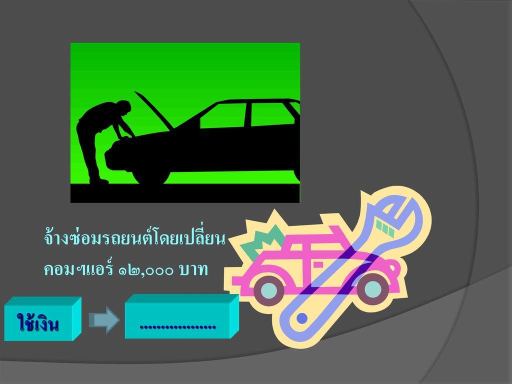 จ้างซ่อมรถยนต์โดยเปลี่ยนคอมฯแอร์ ๑๒,๐๐๐ บาท