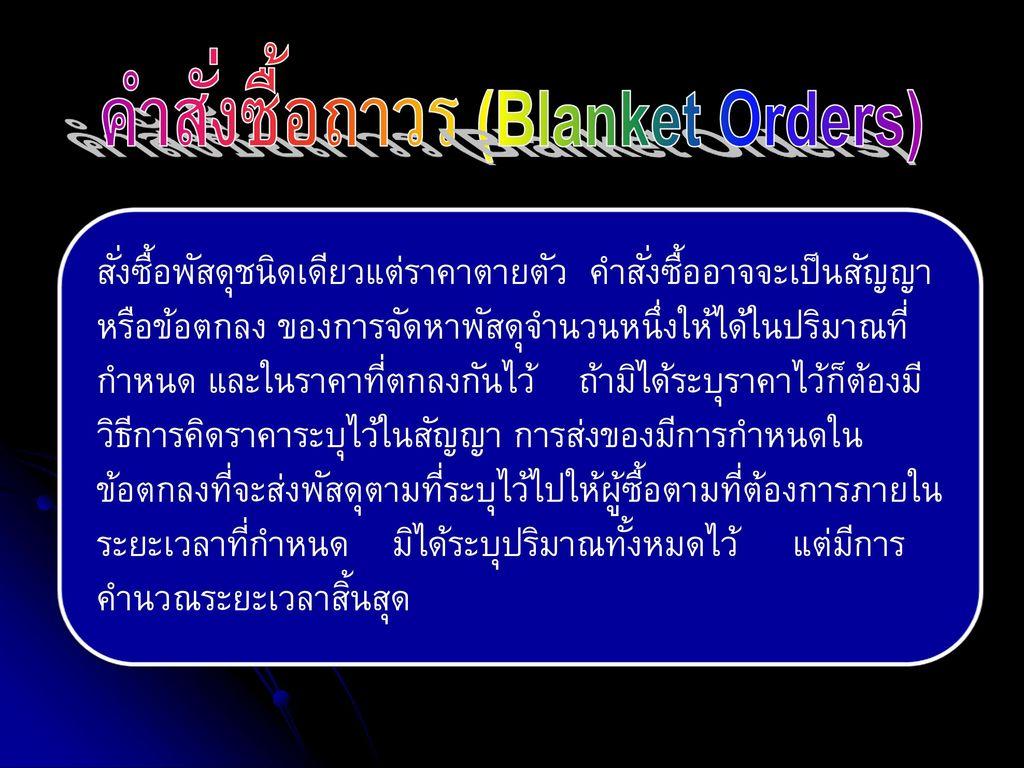 คำสั่งซื้อถาวร (Blanket Orders)