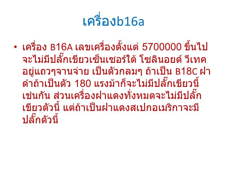 เครื่องb16a