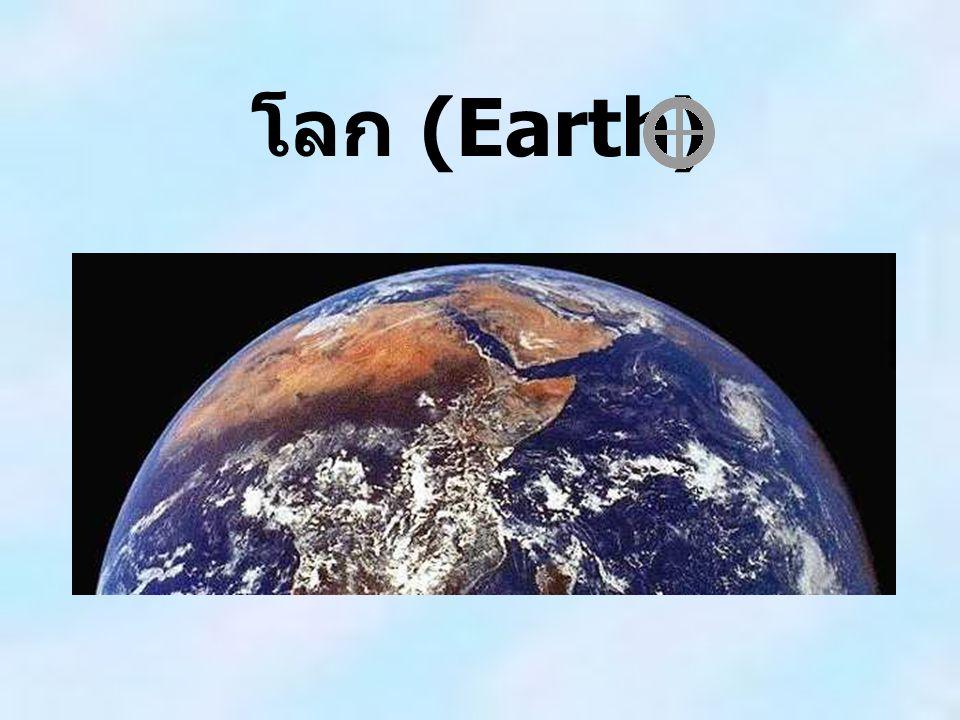 โลก (Earth)
