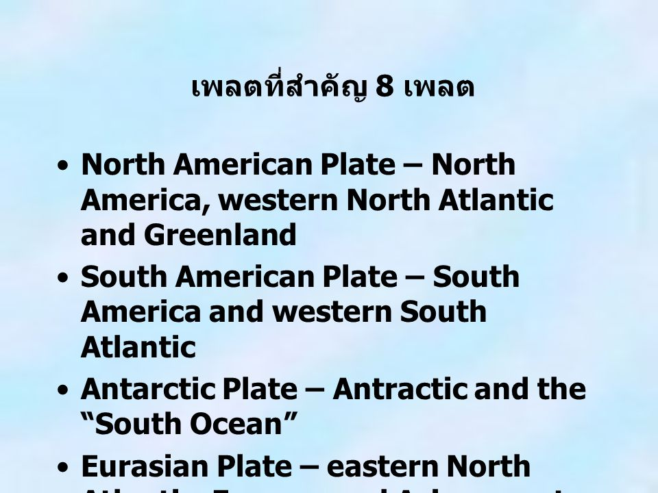 เพลตที่สำคัญ 8 เพลต North American Plate – North America, western North Atlantic and Greenland.