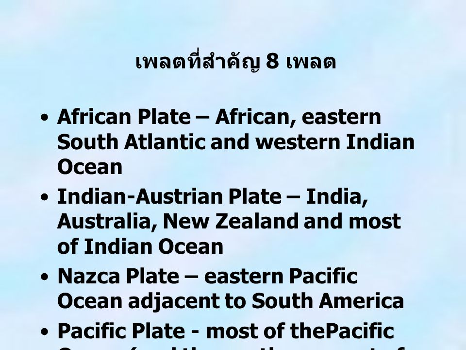 เพลตที่สำคัญ 8 เพลต African Plate – African, eastern South Atlantic and western Indian Ocean.