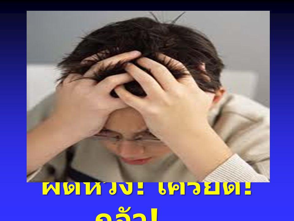 ผิดหวัง! เครียด! กลัว! …