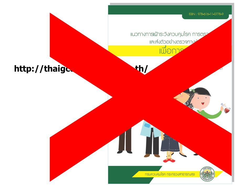 X http://thaigcd.ddc.moph.go.th/