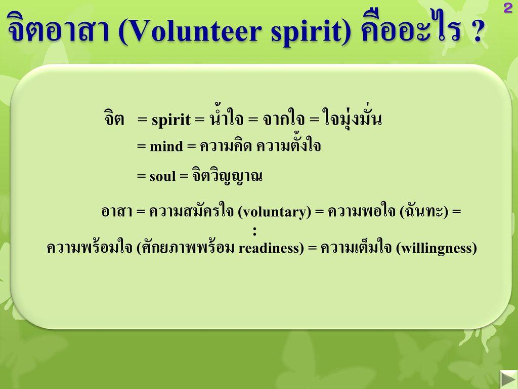 จิตอาสา (Volunteer spirit) คืออะไร