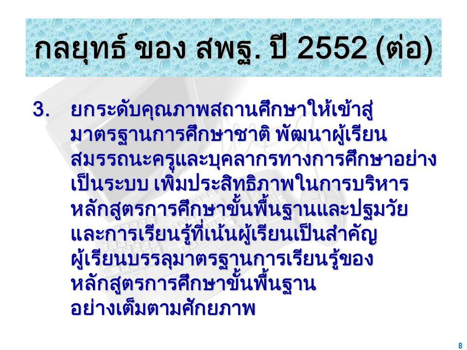 กลยุทธ์ ของ สพฐ. ปี 2552 (ต่อ)