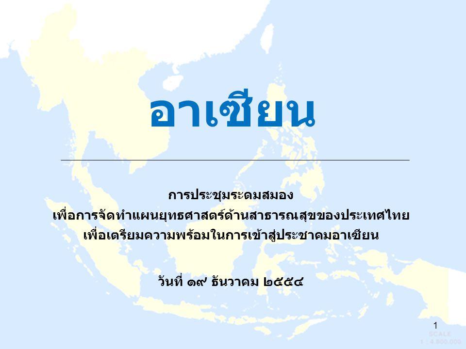 อาเซียน การประชุมระดมสมอง เพื่อการจัดทำแผนยุทธศาสตร์ด้านสาธารณสุขของประเทศไทย เพื่อเตรียมความพร้อมในการเข้าสู่ประชาคมอาเซียน.
