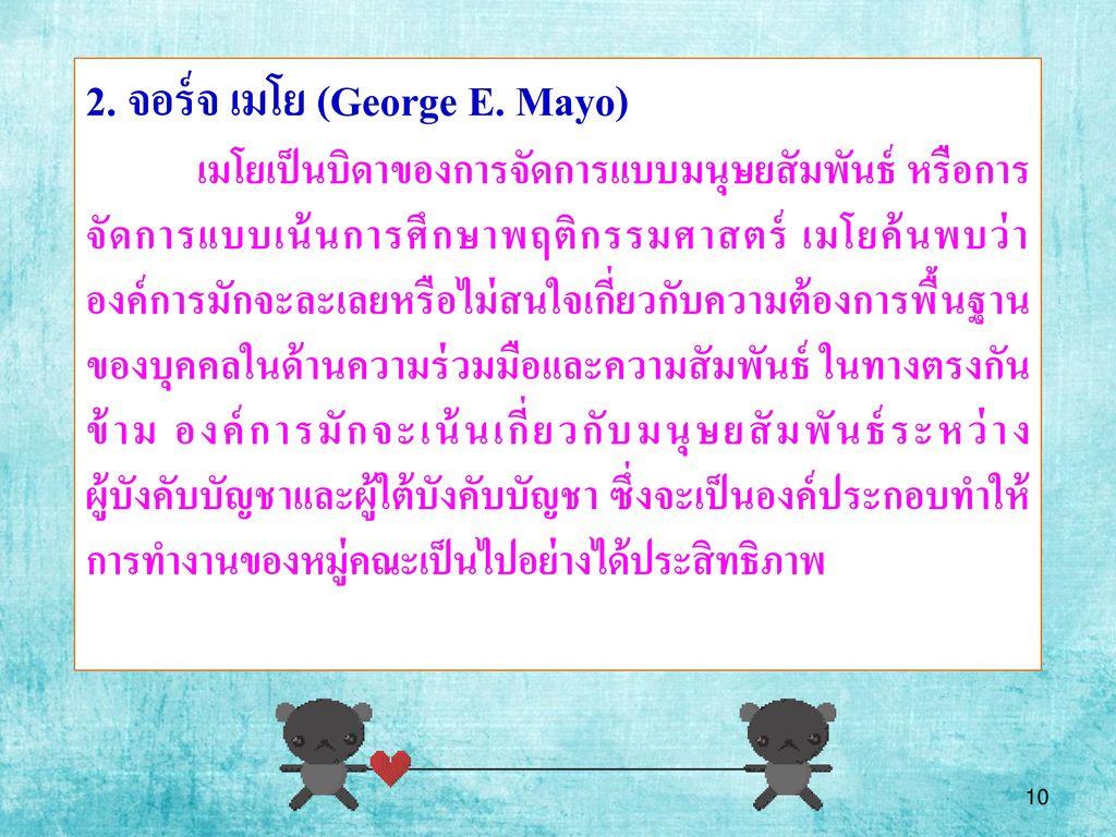 2. จอร์จ เมโย (George E. Mayo)