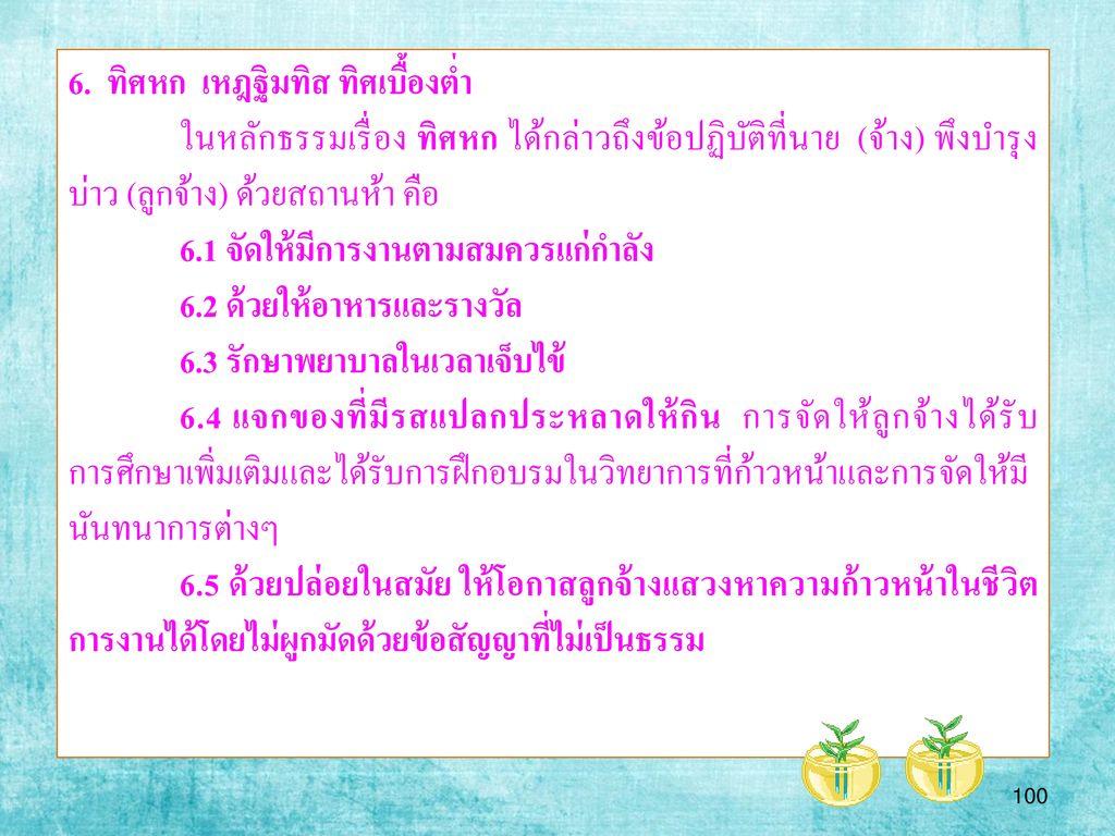 6. ทิศหก เหฎฐิมทิส ทิศเบื้องต่ำ