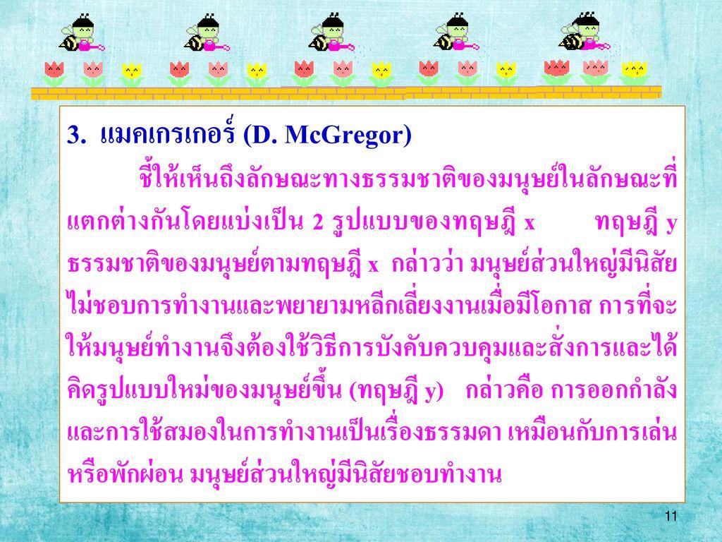 3. แมคเกรเกอร์ (D. McGregor)