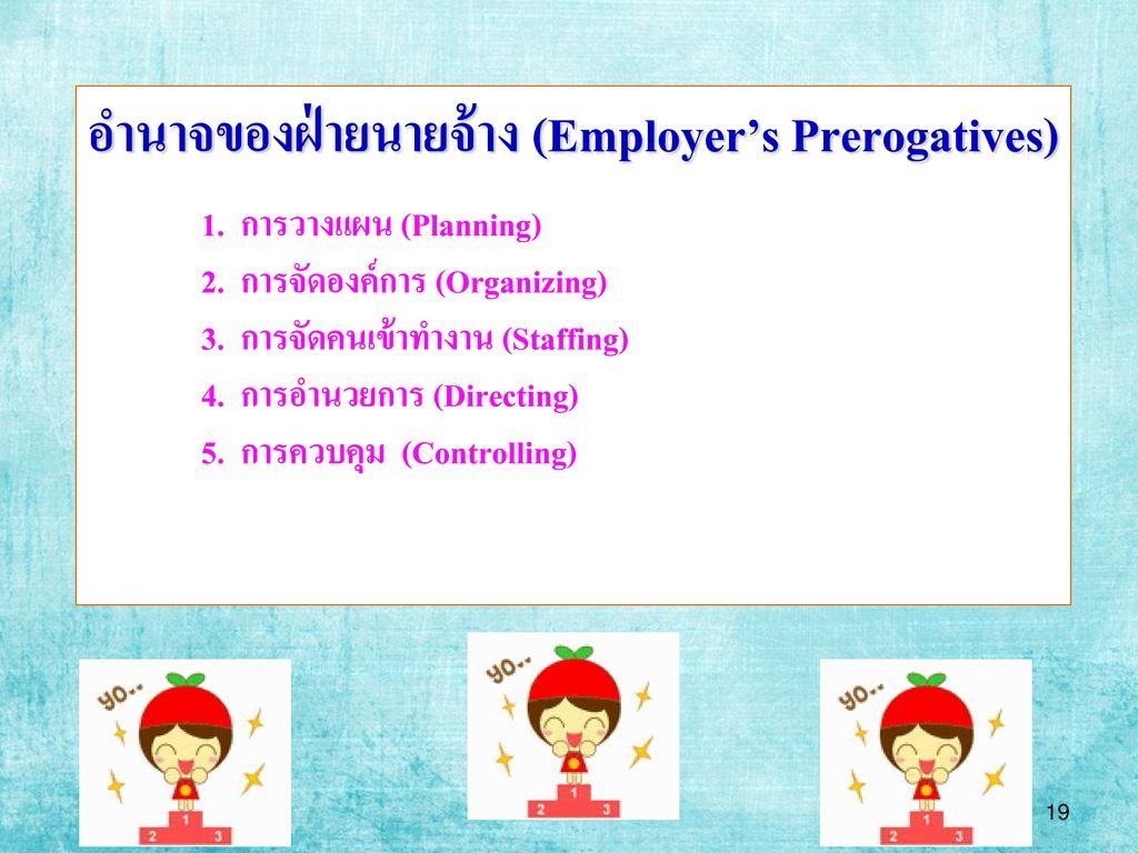 อำนาจของฝ่ายนายจ้าง (Employer's Prerogatives)