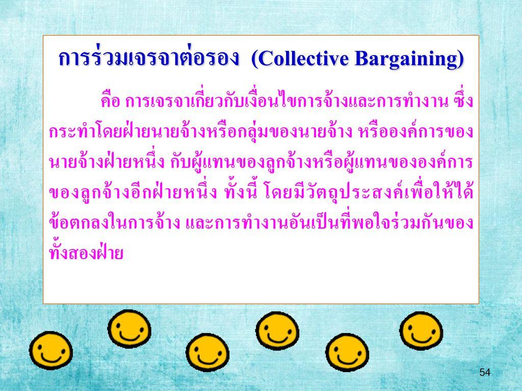 การร่วมเจรจาต่อรอง (Collective Bargaining)