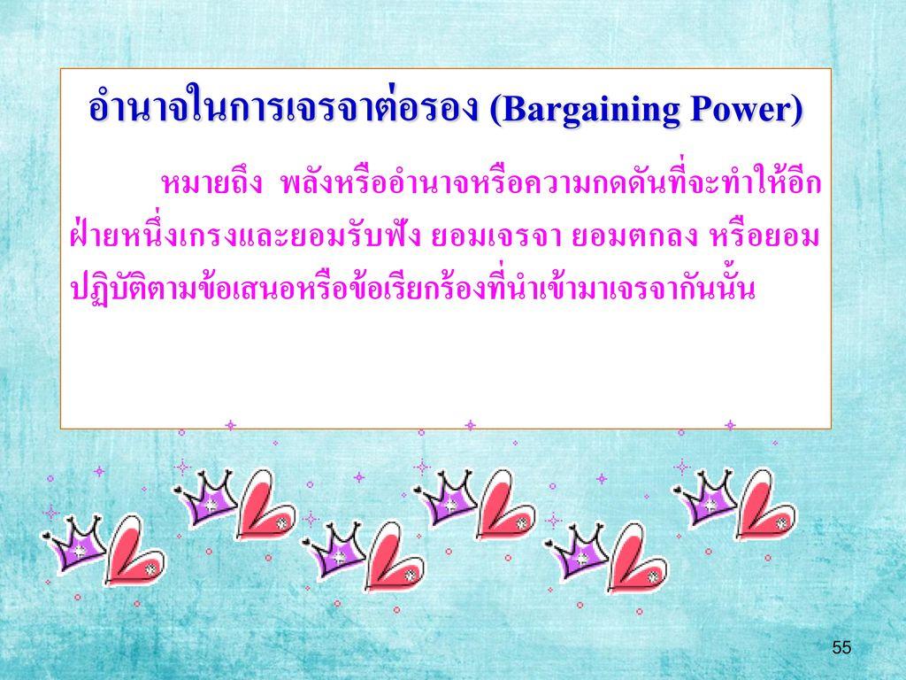 อำนาจในการเจรจาต่อรอง (Bargaining Power)