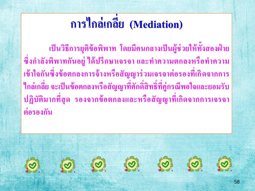 การไกล่เกลี่ย (Mediation)