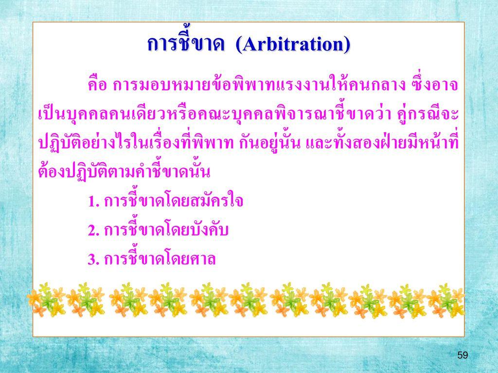 การชี้ขาด (Arbitration)
