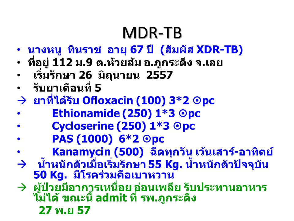 MDR-TB นางหนู ทินราช อายุ 67 ปี (สัมผัส XDR-TB)