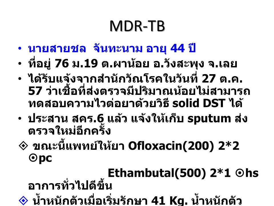 MDR-TB นายสายชล จันทะนาม อายุ 44 ปี