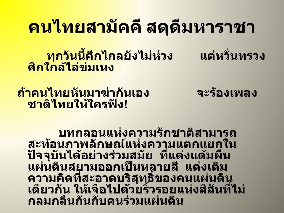 คนไทยสามัคคี สดุดีมหาราชา