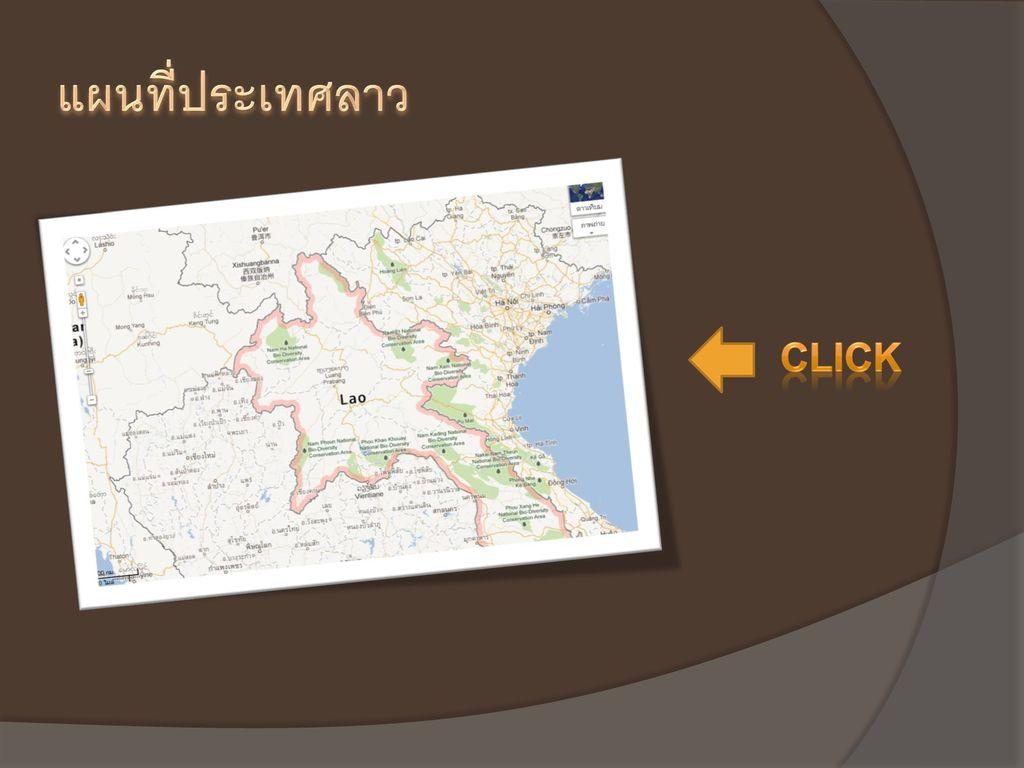 แผนที่ประเทศลาว Click