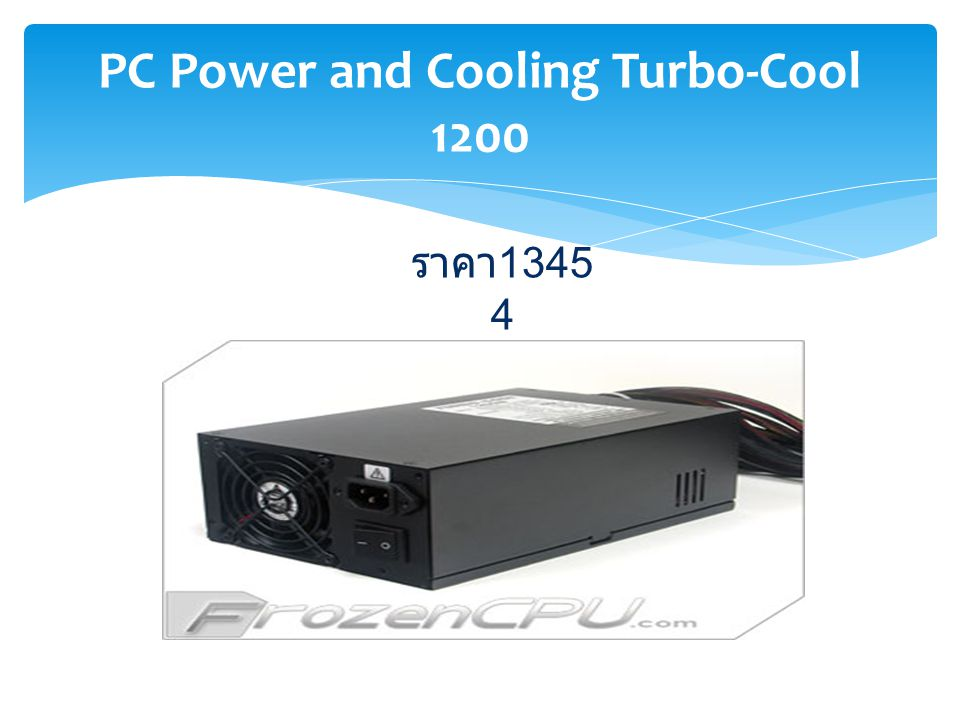 PC Power and Cooling Turbo-Cool 1200