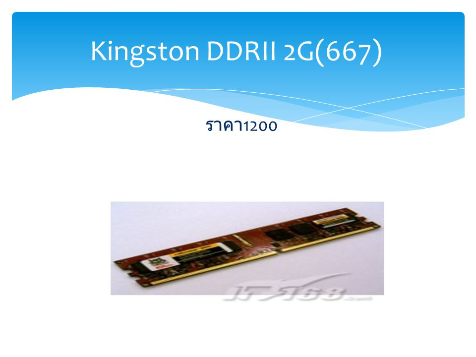 Kingston DDRII 2G(667) ราคา1200
