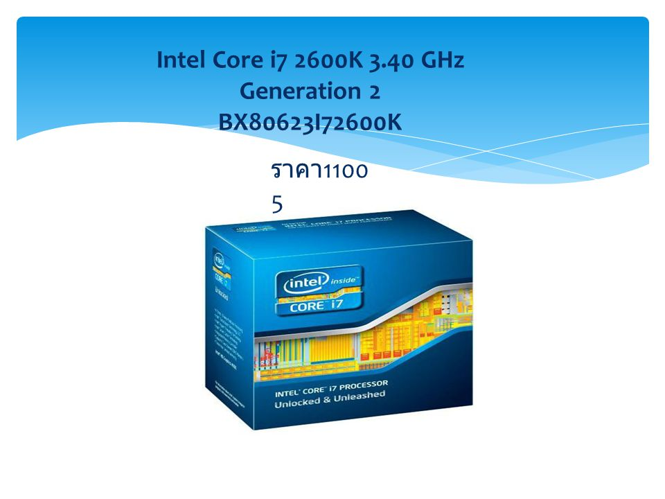 Intel Core i7 2600K 3.40 GHz Generation 2 BX80623I72600K