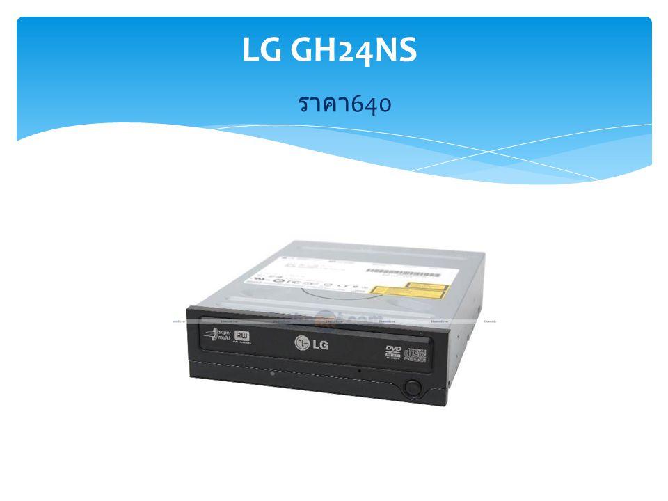 LG GH24NS ราคา640