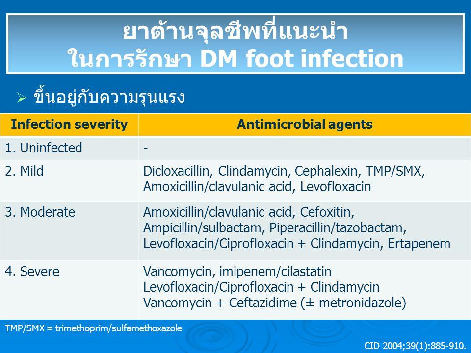 ยาต้านจุลชีพที่แนะนำ ในการรักษา DM foot infection