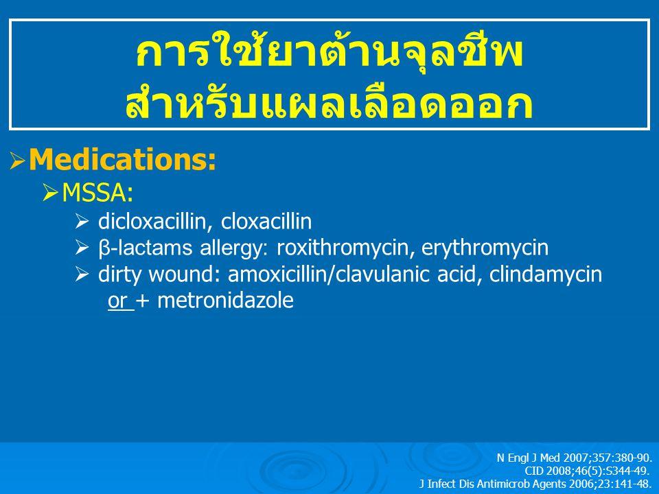 การใช้ยาต้านจุลชีพ สำหรับแผลเลือดออก
