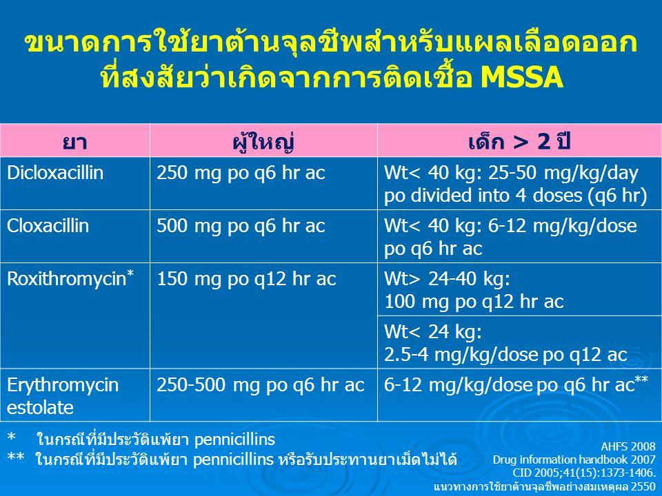 ขนาดการใช้ยาต้านจุลชีพสำหรับแผลเลือดออก ที่สงสัยว่าเกิดจากการติดเชื้อ MSSA