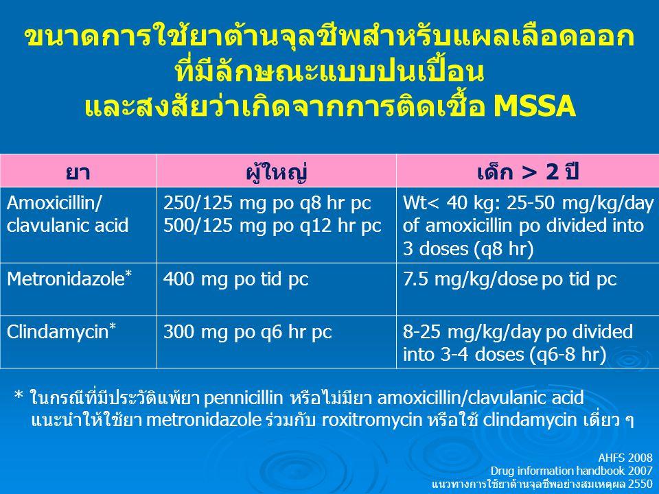 ขนาดการใช้ยาต้านจุลชีพสำหรับแผลเลือดออก ที่มีลักษณะแบบปนเปื้อน และสงสัยว่าเกิดจากการติดเชื้อ MSSA