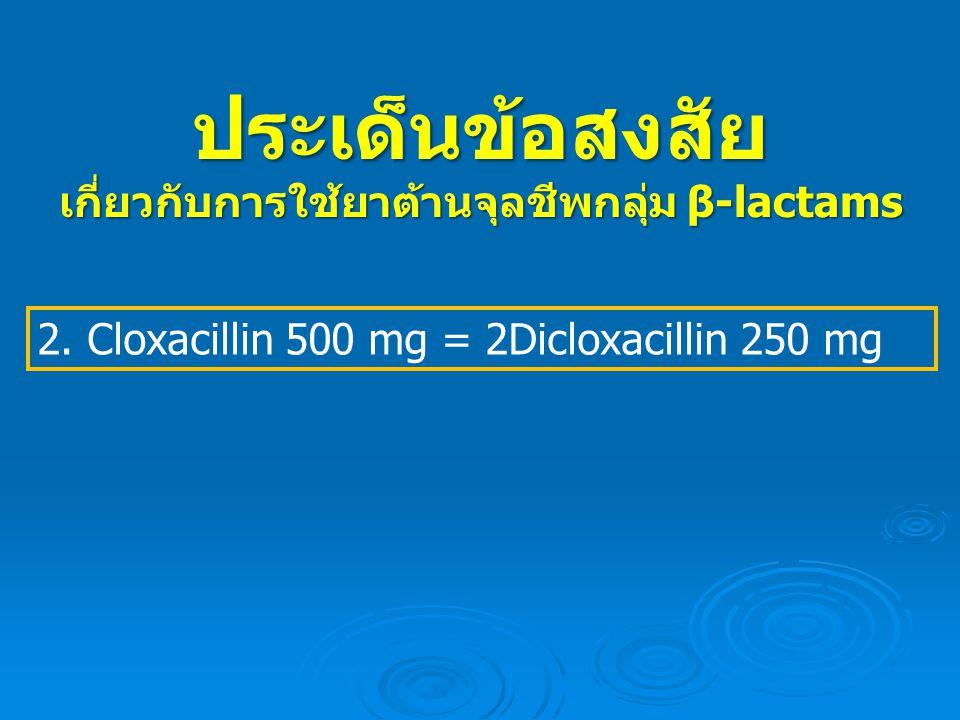 ประเด็นข้อสงสัย เกี่ยวกับการใช้ยาต้านจุลชีพกลุ่ม β-lactams