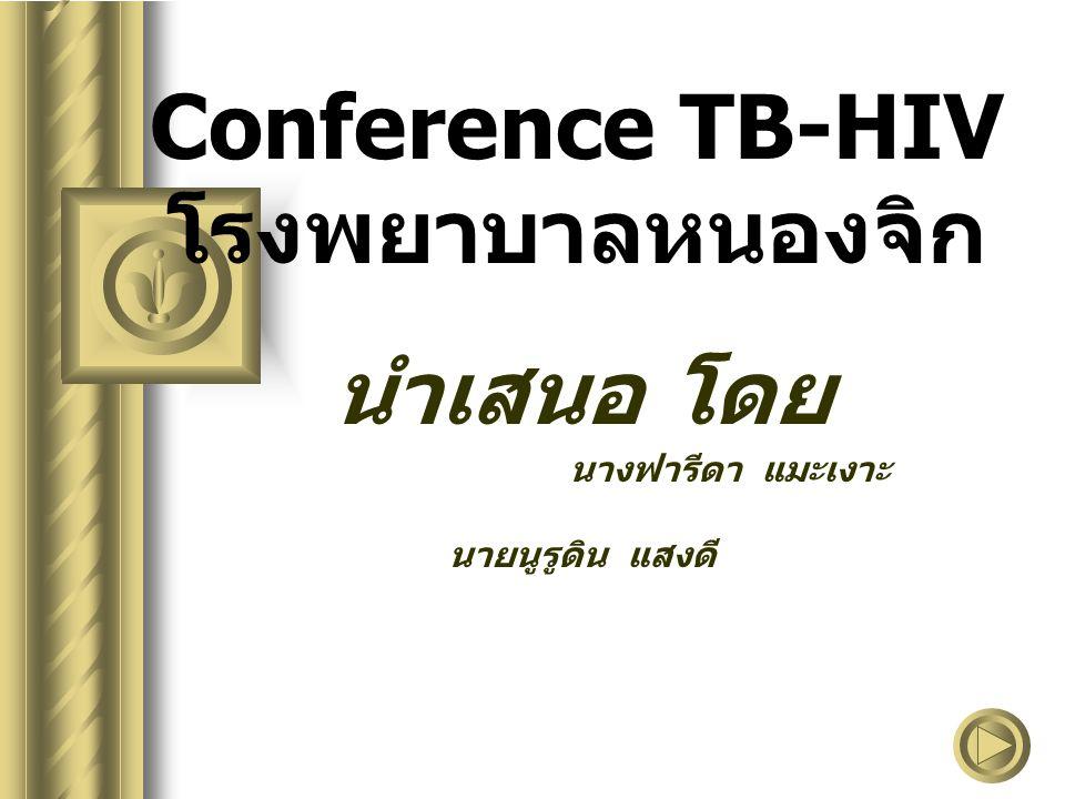 Conference TB-HIV โรงพยาบาลหนองจิก