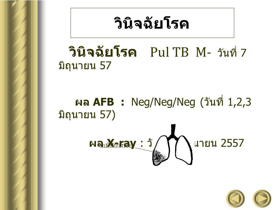 วินิจฉัยโรค ผล AFB : Neg/Neg/Neg (วันที่ 1,2,3 มิถุนายน 57)