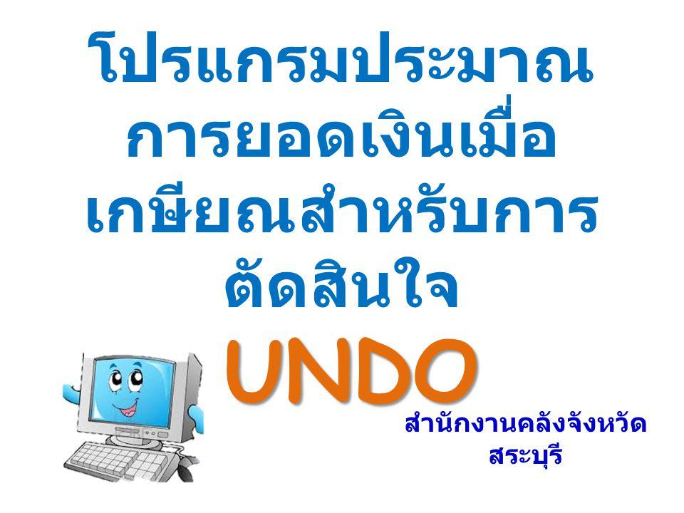 โปรแกรมประมาณการยอดเงินเมื่อเกษียณสำหรับการตัดสินใจ UNDO