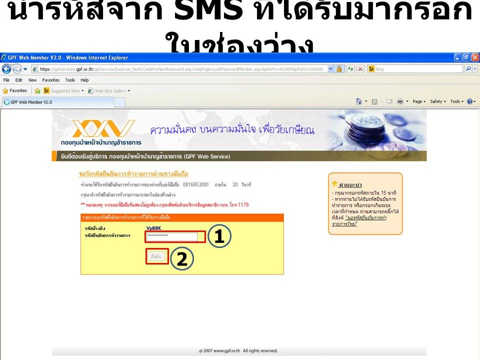 นำรหัสจาก SMS ที่ได้รับมากรอกในช่องว่าง