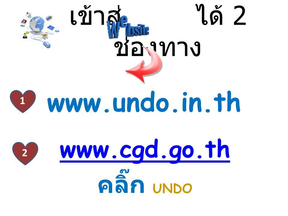 เข้าสู่ ได้ 2 ช่องทาง www.undo.in.th 1 www.cgd.go.th คลิ๊ก UNDO 2