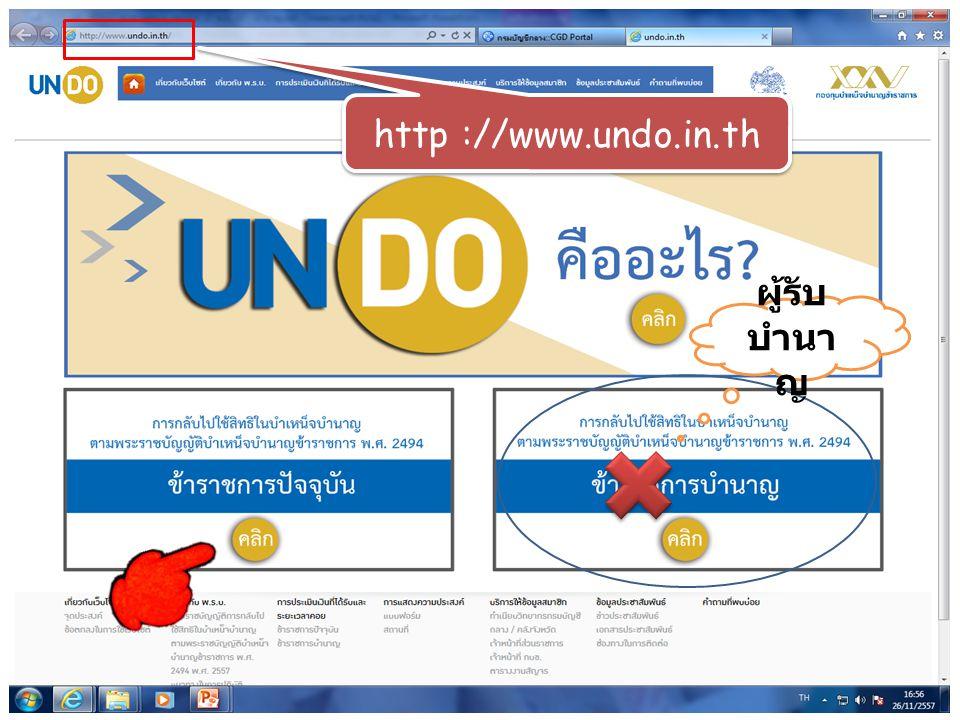 http ://www.undo.in.th ผู้รับบำนาญ